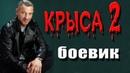 ПЕТУШИННЫЙ БОЕВИК! КРЫСА 2 Русские боевики 2018 новинки HD 1080P