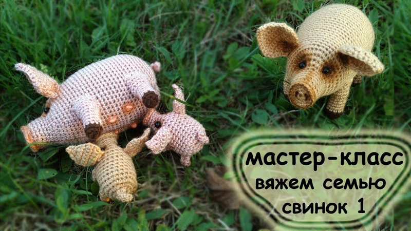 Схемы вязания. семейки свинок. мастер-класс №1 .knit pigs