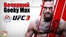 Вечерний Geeky Max - Первый взгляд на UFC 3 - (Я вернулся!)