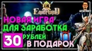 Emerland - Новая игра для заработка денег! 30 руб в подарок! Надежный админ! / ArturProfit
