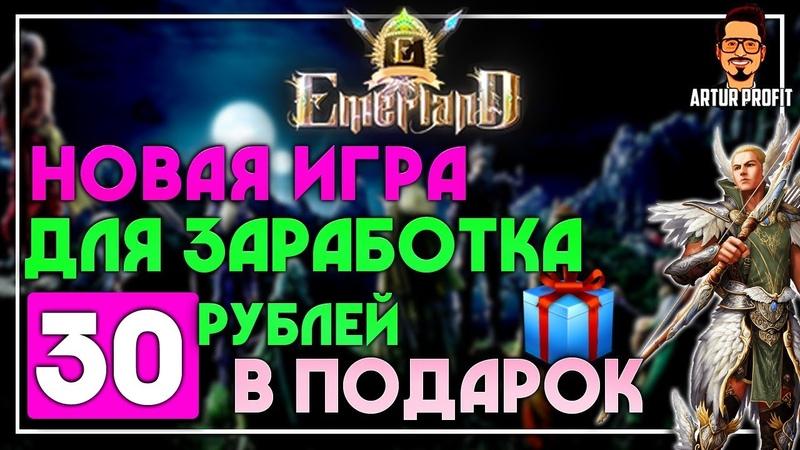 Emerland.biz - Новая игра для заработка денег! 30 руб в подарок! Надежный админ! / ArturProfit