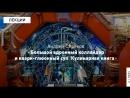 Андрей Серяков «Большой адронный коллайдер и кварк-глюонный суп. Кулинарная книга»