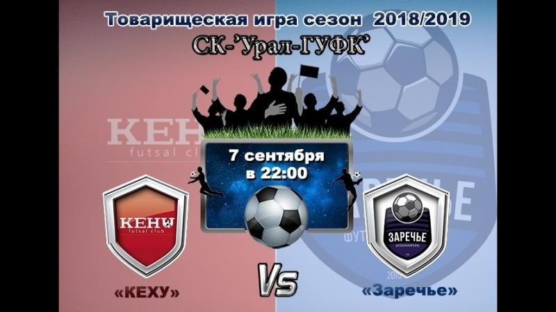 ФК Заречье- KEHU. 070918г. Товарищеский матч. 2-2