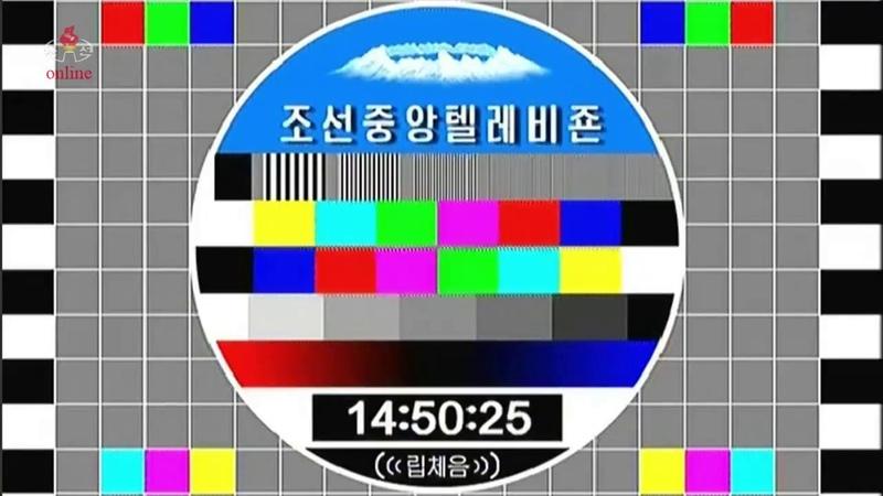 [DPRK TV] 조선중앙텔레비죤 — Korean Central Television — Корейское Центральное Телевидение 04.12.107 (2018)