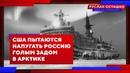 США пытаются напугать Россию голым задом в Арктике (Руслан Осташко)