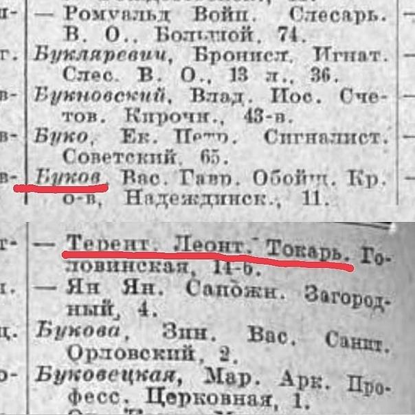 из инстаграма от pomni_svoi_korni: наверное каждый, у кого корни уходят в петербург-петроград-ленинград, просматривал адресные справочники весь петербург. тем более, что они отсканированы и