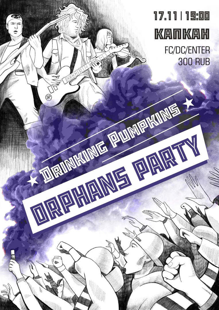 Афиша Тюмень ORPHANS Party / 17.11 / Капкан