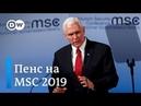 Выступление вице президента США Майка Пенса Мюнхенская конференция по безопасности DW