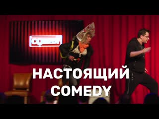 Вечеринки Comedy Club | 24 апреля