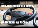 КАК ЗАМЕНИТЬ РУЛЬ НА РЕСТАЙЛ В BMW E39 . ЗАМЕНА РУЛЕВОЙ КОЛОНКИ