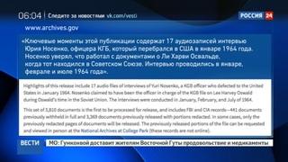 Новости на Россия 24 • В США рассекречены документы об убийстве Джона Кеннеди