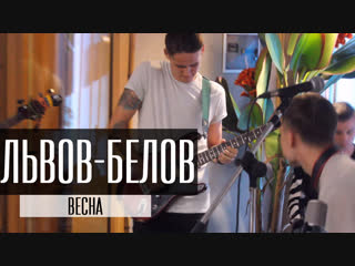 MUSICORUM live l Львов-Белов - Весна