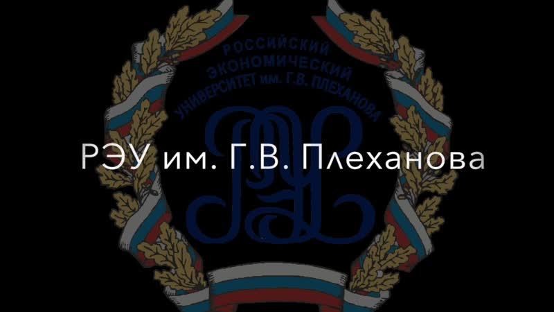 Автошкола РЭУ им. Г.В.Плеханова