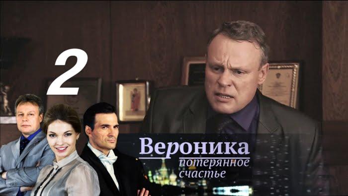 Вероника Потерянное счастье Серия 2 2012 @ Русские сериалы