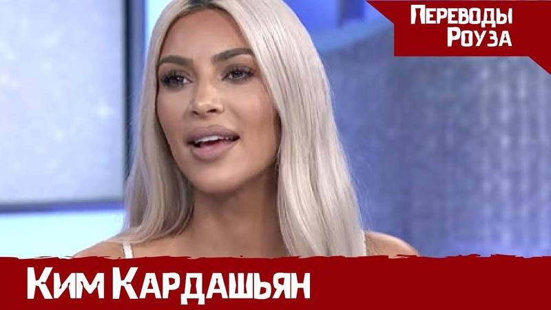 Ким Кардашьян делится СВОИМИ СЕКРЕТАМИ красоты!
