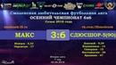 Осенний сезон 6х6-2018. МАКС - СДЮСШОР-5(90) 3:6 (обзор матча)