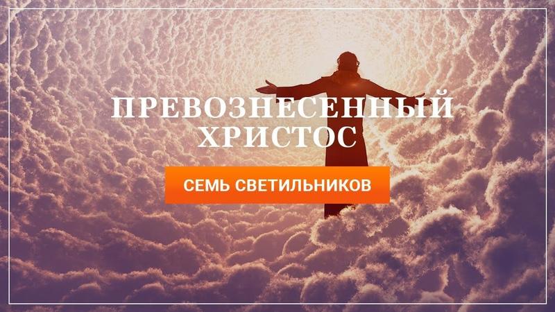 043 Рик Реннер Измени свой мир Превознесённый Христос 4