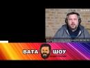 Партія, Лелека, Савченко та інші плани. Андрей Полтава ВАТА ШОУ