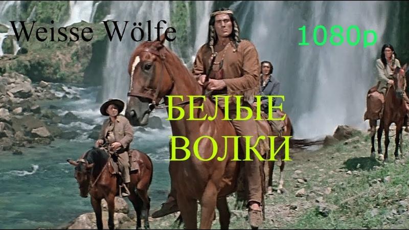 Вестерн БЕЛЫЕ ВОЛКИ 1969 Full HD 1080 Гойко Митич