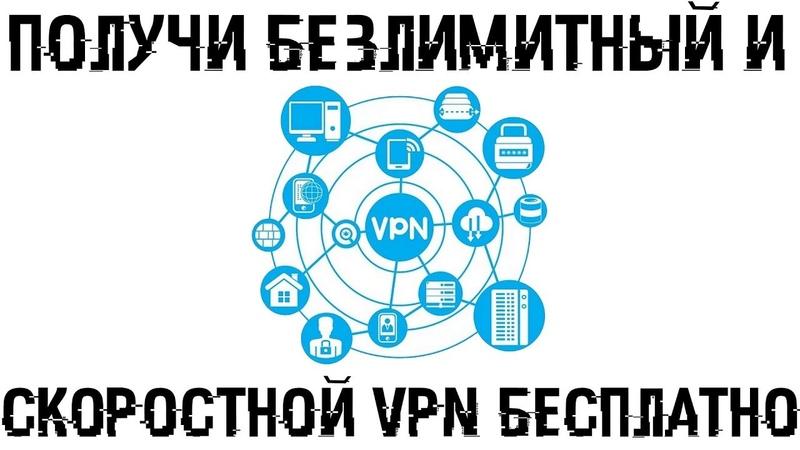 Получи бесплатно. скоростной и безлимитный VPN!