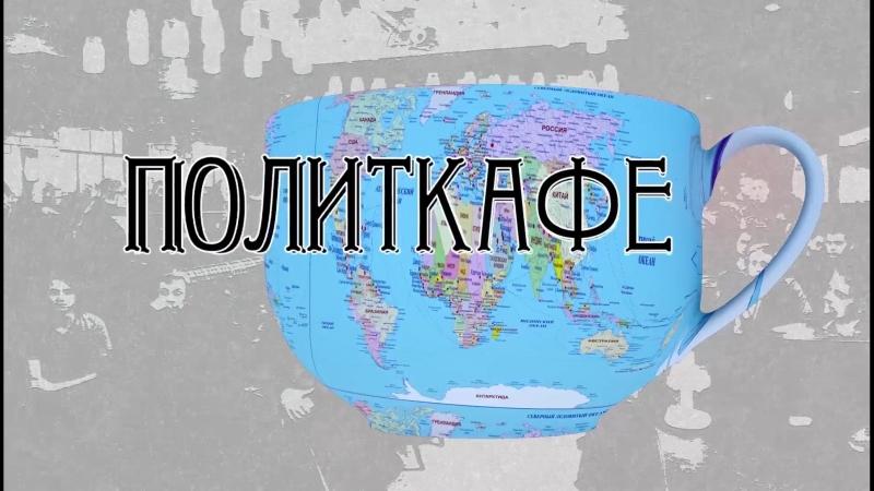 В чём киргизы нас обскакали Клёсов в Политкафе №26