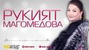 👍👍 Рукият Магомедова Новая Песня Аварские Песни 2019