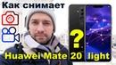 Как снимает Huawei Mate 20 light тест-драйв камер