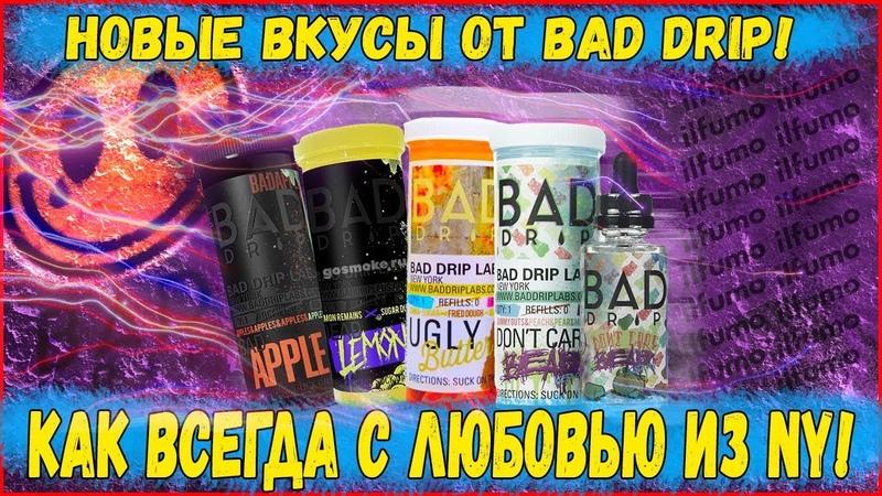 Обзор Жидкости Bad Drip | НОВЫЕ вкусы | Топ из Нью Йорка