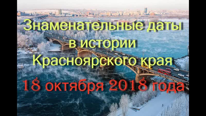 18 октября 2018 года. Знаменательные даты в истории Красноярского края.