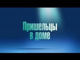 Пришельцы в доме / Luis & the Aliens - трейлер (дубляж)