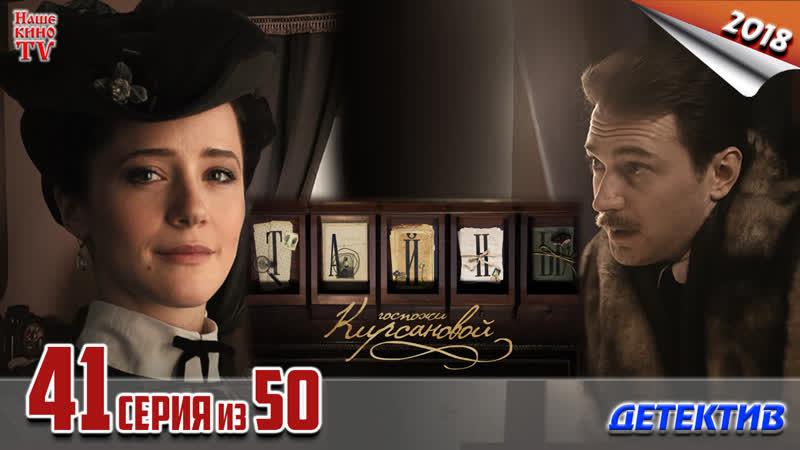 Тайны госпожи Кирсановой / 2018 (детектив). 41 серия из 50