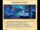Снежный полюс Клондайк №7 Polar adventures in the Klondike №7
