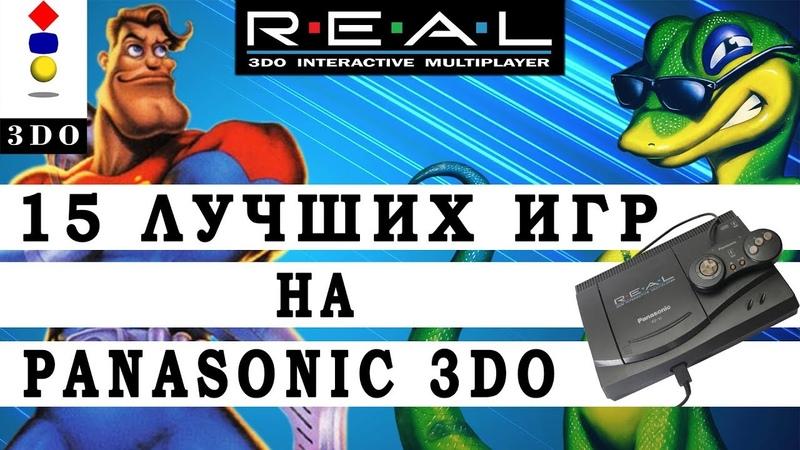 15 Лучших Игр На Panasonic 3DO - Лучшие игры на 3DO - Ретро игры - Любимые Старые игры