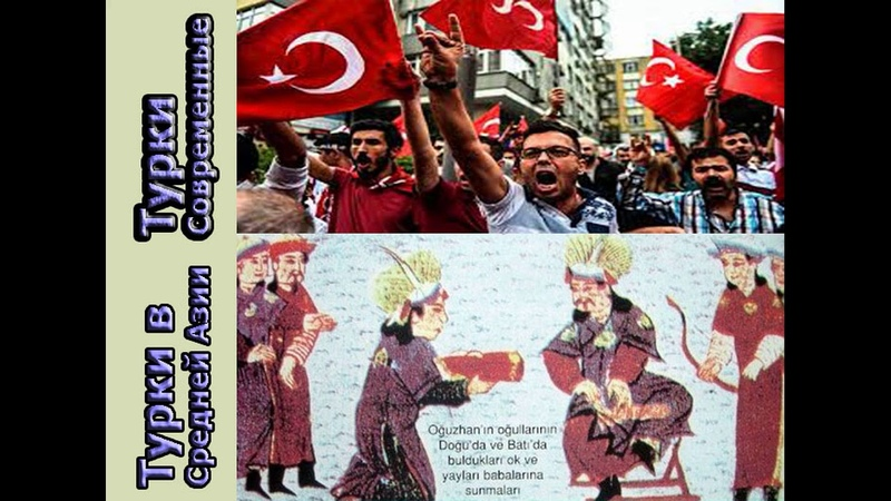 Какими были раньше турки Чистокровные турки остались в Туркмении.
