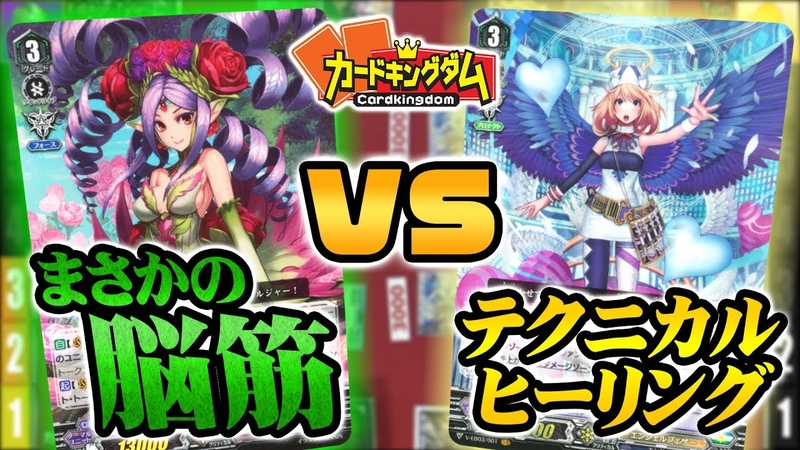 Neo Nectar vs. Angel Feather (Cardfight!! Vanguard V Extra Booster 03: Ultra Rare Miracle Collection)