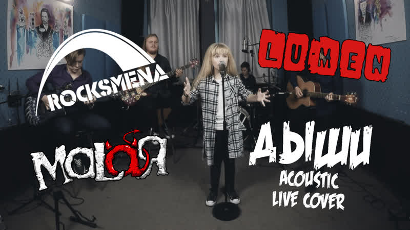 ROCK SMENA LIVE 2018 MALAЯ Дыши Lumen acoustic live cover