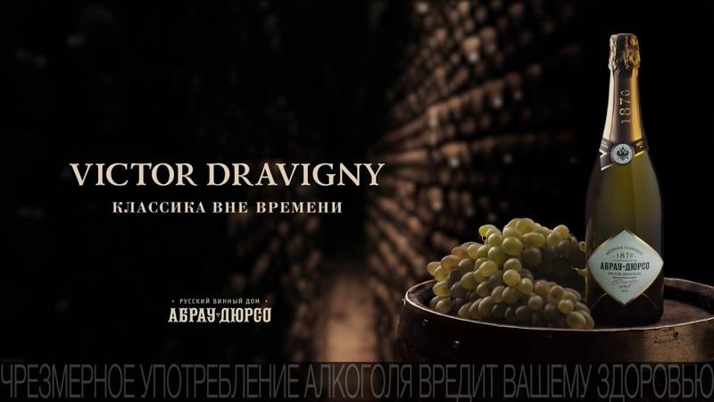 Шампанское Victor Dravigny Абрау-Дюрсо
