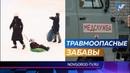 Двое детей получили перелом позвоночника из-за катания на ватрушках