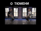 Руслан Белый о Тюмени в интервью Дудю