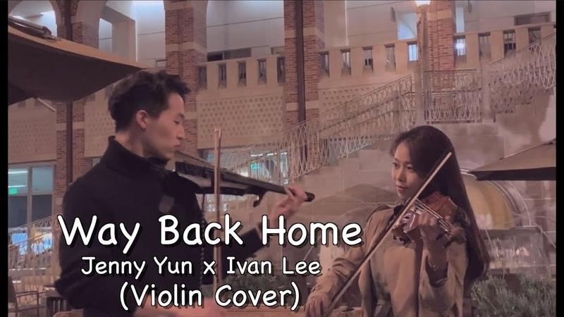 숀(Shaun) - Way Back Home Violin (Covered by Jenny Yun Ivan Lee)