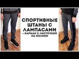 Как сшить мужские спортивные штаны с лампасами + карман с листочкой на молнии