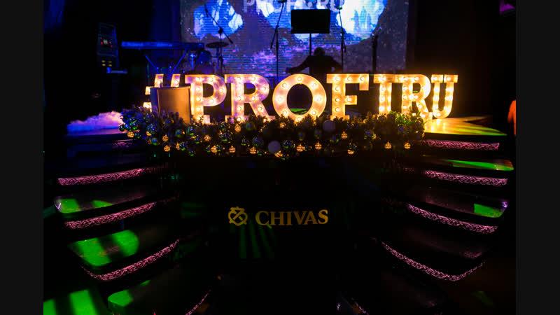 Midwinter Night's Dream Party PROFI.RU (28.12.2018)
