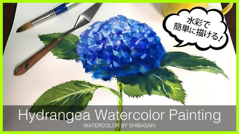 [ гортензия ] Hydrangea Watercolor Painting Easy Tutorial 水彩で紫陽花を簡単に描くコツ〜初心者講座