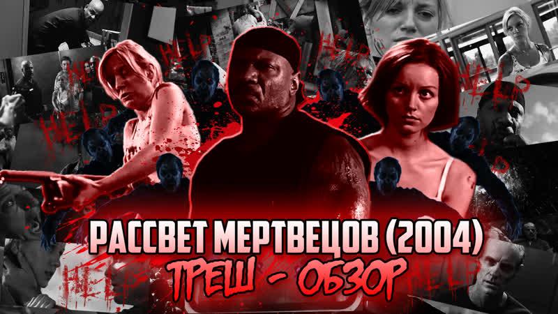 Рассвет Мертвецов (2004) - Треш-Обзор.