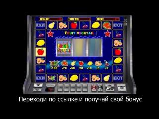 Большой выигрыш в казино! Игровые автоматы Fruit cocktail в Казино Вулкан