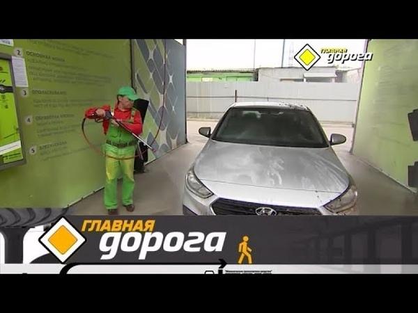 Главная дорога: экономия на автомойке и новые цены на ОСАГО