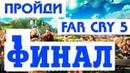 Far Cry 5 ФИНАЛ Прохождение