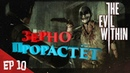 The Evil Within - Зерно Прорастёт [EP 10] Русская Озвучка [18 ]