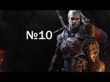 Лживая морда - The Witcher 3 № 10