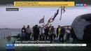 Новости на Россия 24 • Севастополь отмечает День защитника Отечества и День народной воли
